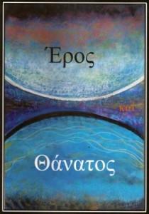 """""""Lettere a Tito"""" n. 56 – Eros & Thanatos, Amore e Morte"""