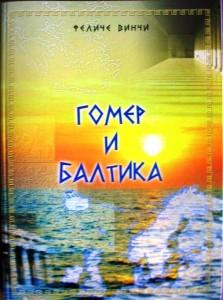 copertina-libro-omero-nel-baltico-edizione-russa