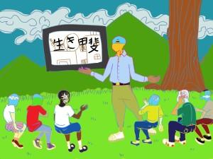 Vibo Valentia. Outdoor education, Mindfulness e Posturologia per favorire le relazioni socio-emotive dell'insegnante in aula.