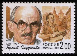 12-russia_stamp_b-okudzhava_1999_2rubli-francobollo