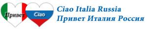 27-ciao-italia-russia-bilingue-con-cuori